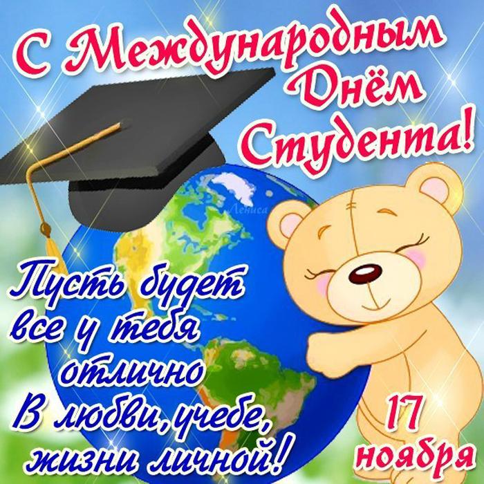 С днем студента поздравления официальные