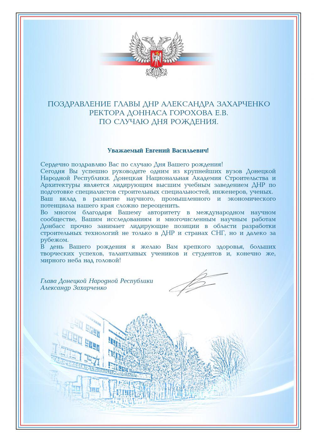 Поздравления глав регионов