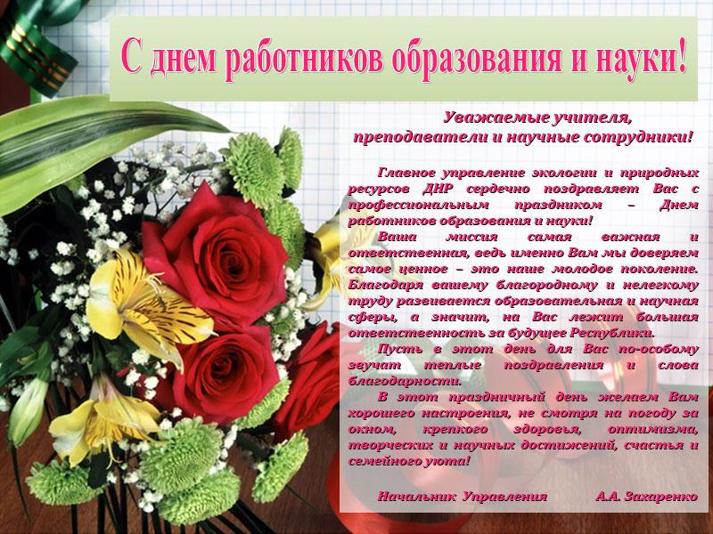 Поздравления работников управления образования4